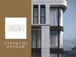 Клубный дом Turgenev Старт продаж. Квартиры deluxe-класса